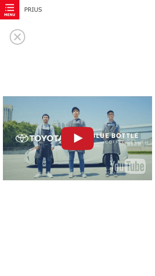 トヨタ プリウス | TRY!PRIUS | TOYOTA × BLUE BOTTLE COFFEE