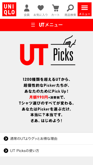 UT Picks TOP|UT特集
